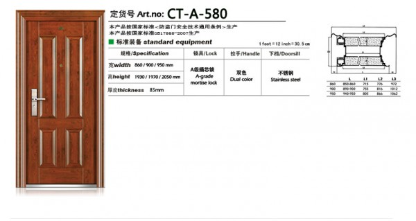 首页 春天防盗门产品        ct-a-580:由浙江春天集团驻烟台办事处